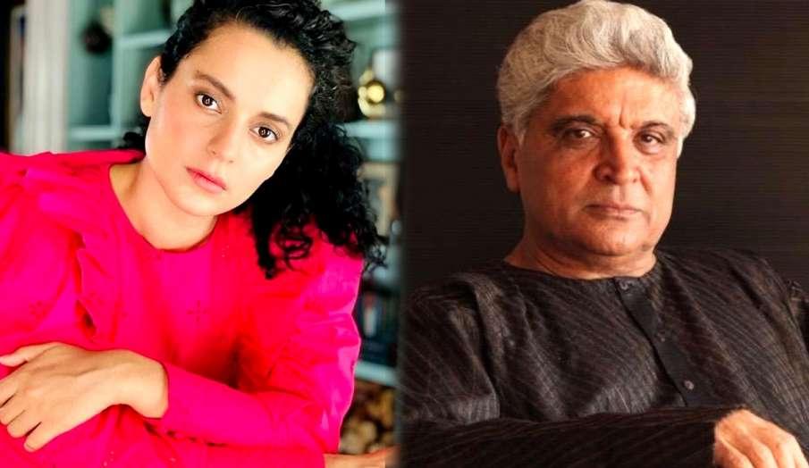 kangana ranaut defamation case javed akhtar - India TV Hindi