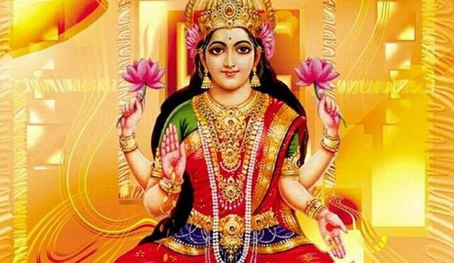 मा लक्ष्मी- India TV Hindi