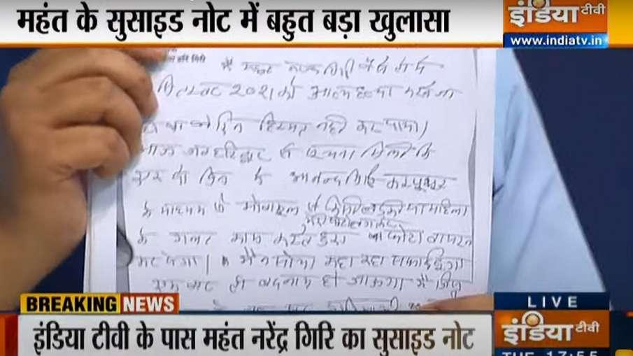 महंत नरेंद्र गिरि का सुसाइड नोट आया सामने, पिछले हफ्ते भी आत्महत्या की सोच रहे थे- India TV Hindi