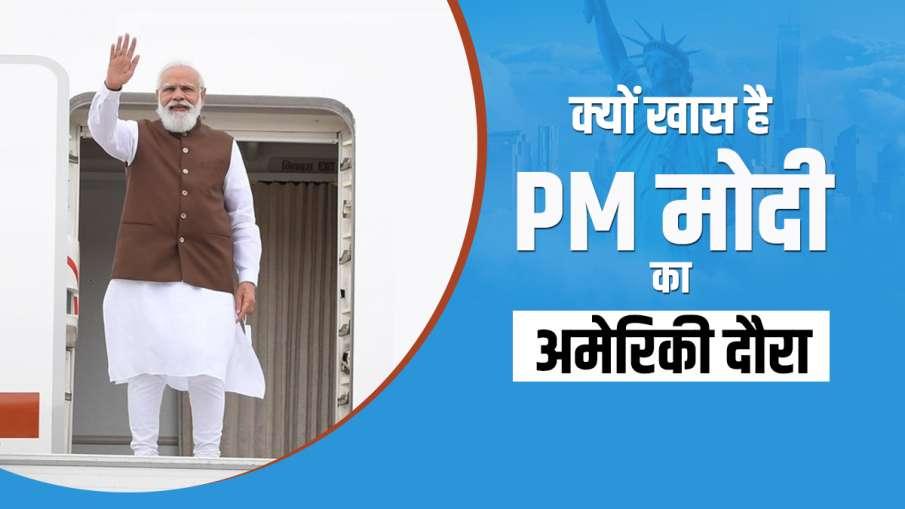 Why PM Narendra Modi America visit is important  बाइडन से मुलाकात, Quad नेताओं के साथ बैठक और UN में- India TV Hindi
