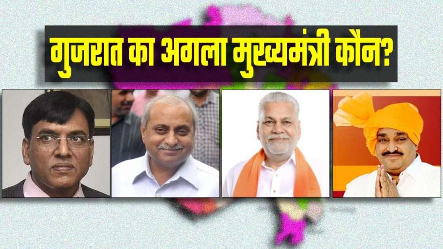Gujarat New CM: गुजरात का अगला सीएम कौन? रविवार को होगी BJP विधायक दल की बैठक- India TV Hindi