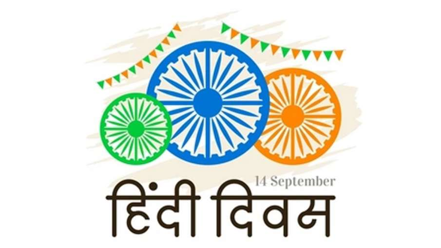 हिंदी दिवस: हिंदी भाषा, राष्ट्रवाद और व्यवहारिकता के बीच की कड़ी को समझें- India TV Hindi