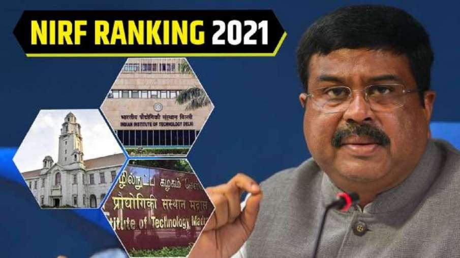 NIRF Ranking 2021:IIT मद्रास सर्वश्रेष्ठ शिक्षण संस्थान, IISc बेंगलुरू बेस्ट युनिवर्सिटी, DU का मिरा- India TV Hindi