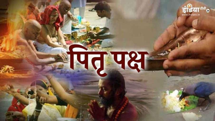 Pitru Paksha 2021: कब से शुरू हो रहे पितृ पक्ष? जानिए श्राद्ध की प्रमुख तिथियां- India TV Hindi
