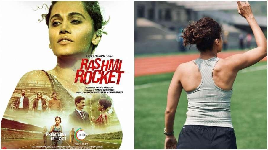 rashmi rocket - India TV Hindi