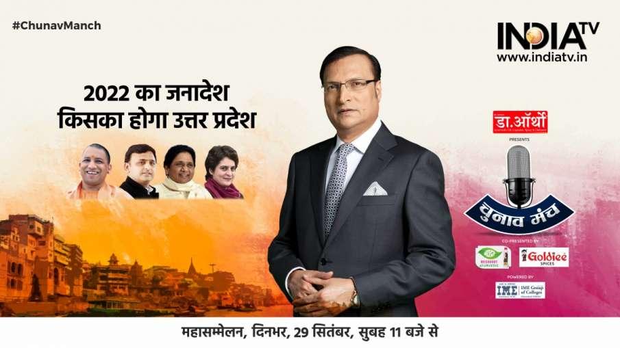 Uttar Pradesh Chunav Manch 2021 - India TV Hindi