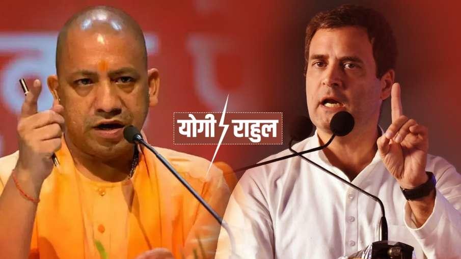 War of words between Rahul Gandhi and Yogi Adityanath on Twitter- India TV Hindi