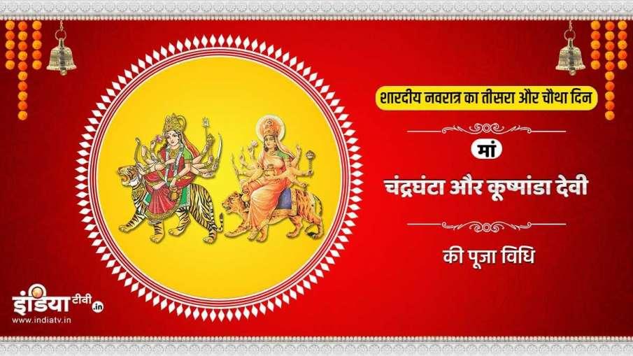 maa kushmanda and chandraghanta puja - India TV Hindi