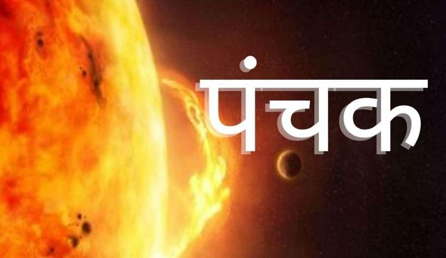 Panchak kaal started on 15 October - India TV Hindi