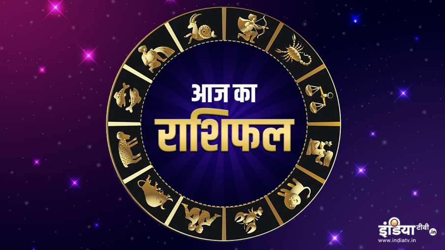 aaj ka rashifal- India TV Hindi
