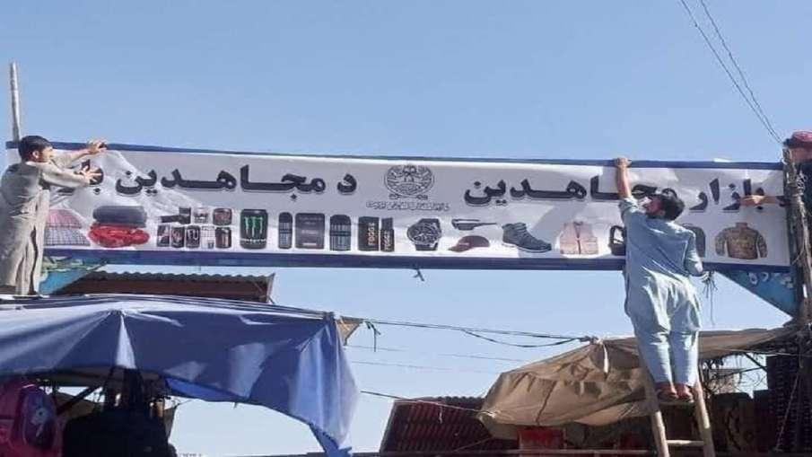 अफगानिस्तान: अमेरिका के 'निशान' मिटा रहा तालिबान, बदला काबुल के 'बुश बाजार' का नाम- India TV Hindi