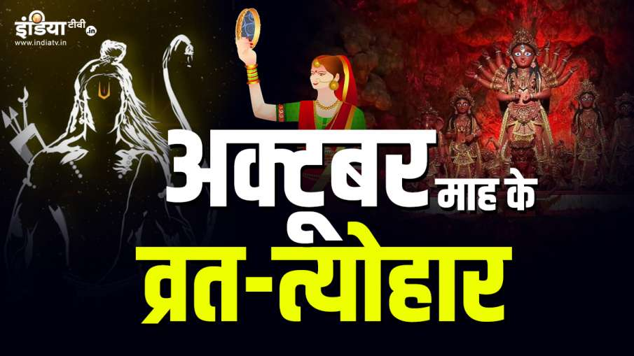 Full list of Vrat festivals falling in the month of October 2021- India TV Hindi