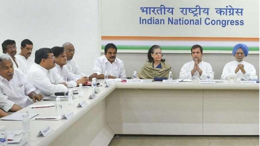 कांग्रेस ने 16 अक्टूबर को सीडब्ल्यूसी की बैठक बुलाई, संगठनात्मक चुनावों और विधानसभा चुनावों पर होगी - India TV Hindi