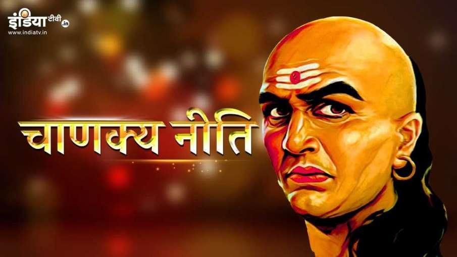 Chanakya Niti- चाणक्य नीति- India TV Hindi