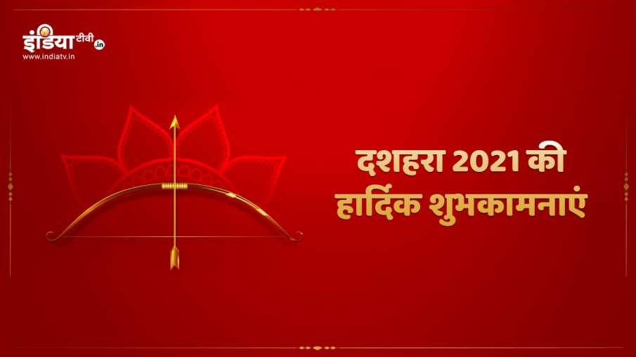 दशहरा की...- India TV Hindi
