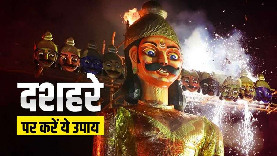 Dussehra 2021 Upay- India TV Hindi