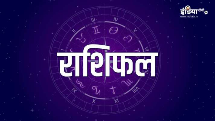 राशिफल 15 अक्टूबर 2021- India TV Hindi
