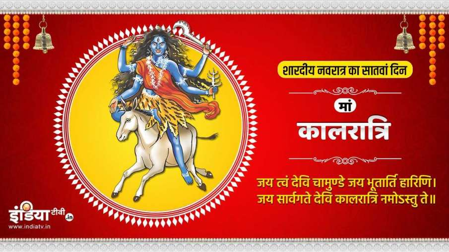 Navratri 2021 Day 7th Maa Kalratri - India TV Hindi