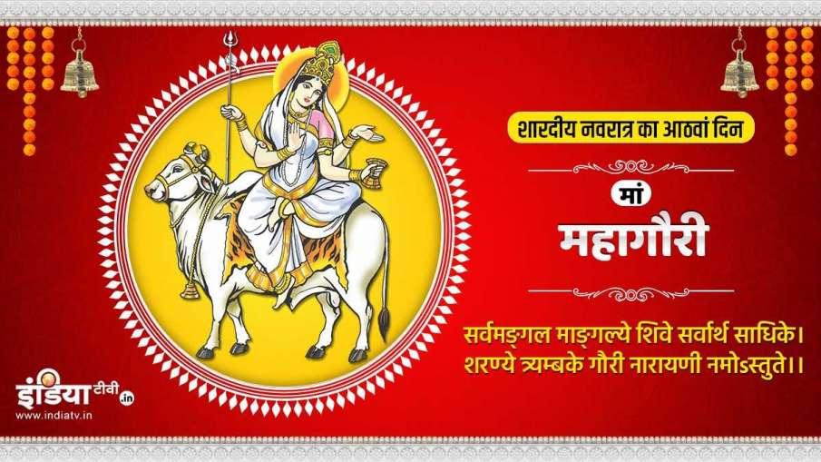 maa mahagauri durga ashtami shubh muhurat puja vidhi - India TV Hindi
