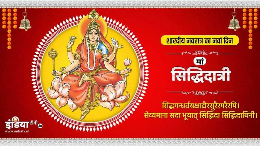 maa siddhidatri shubh muhurat puja vidhi mantra- India TV Hindi