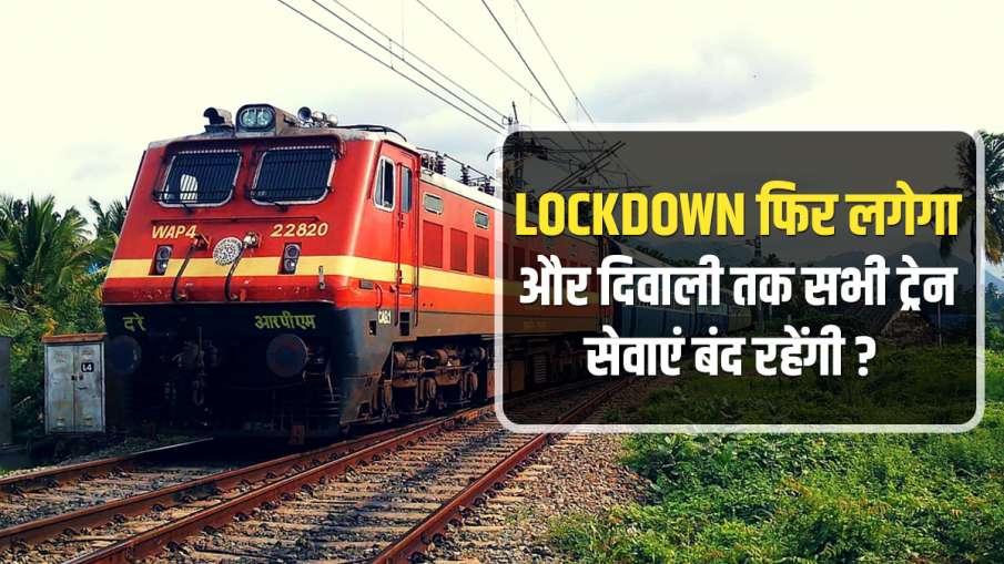 Lockdown फिर लगेगा और दिवाली तक सभी ट्रेन सेवाएं बंद रहेंगी? जानिए पूरी सच्चाई - India TV Hindi