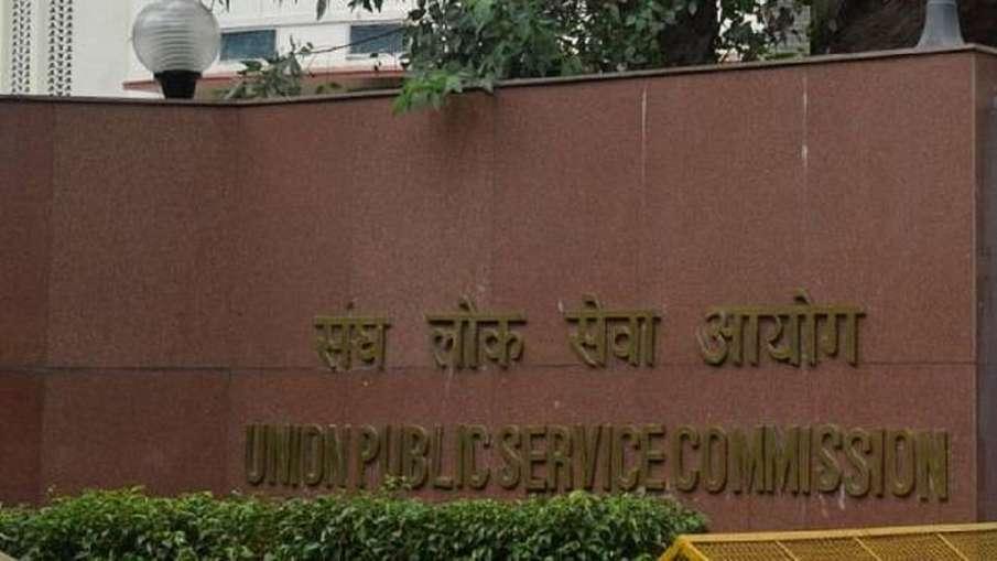 UPSC selects 31 private sector specialists as joint secretaries directors deputy secretaries- India TV Hindi