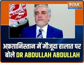 डॉ अब्दुल्ला अब्दुल्ला ने अफगानिस्तान में वर्तमान स्थिति के बारे में बात की