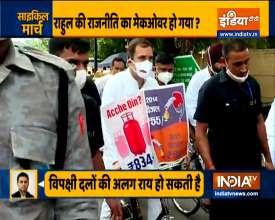 ग्राउंड रिपोर्ट | ईंधन की बढ़ती कीमतों के विरोध में साइकिल से संसद पहुंचे राहुल गांधी